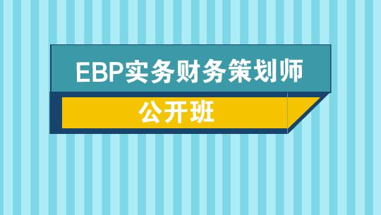 EBP实务财务策划师公开班