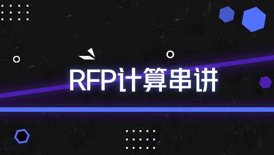 RFP计算串讲
