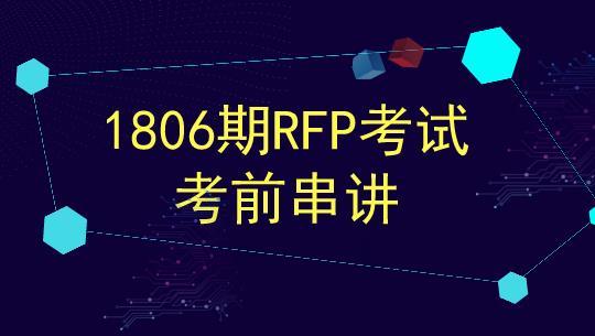 1806期RFP考试考前串讲