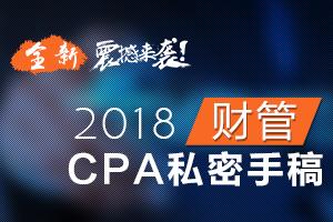CPA财管私密手稿