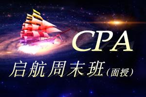 CPA启航周末班