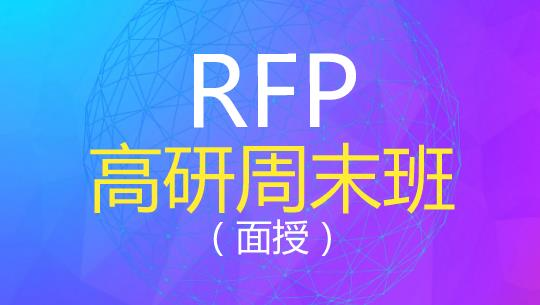 RFP高研周末班