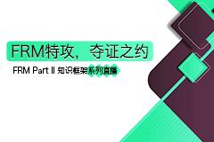 【FRM Part II 特攻】知識框架系列直播