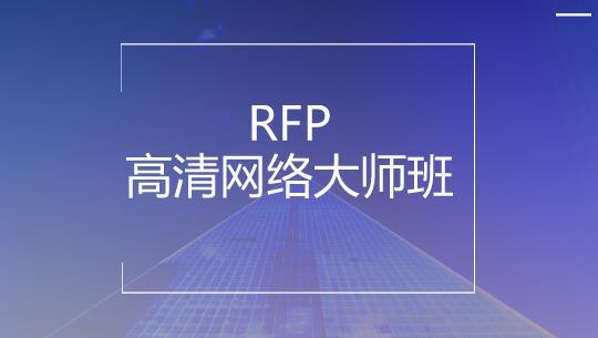 RFP(注册财务策划师)高清网络大师班