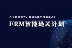 FRM通关计划