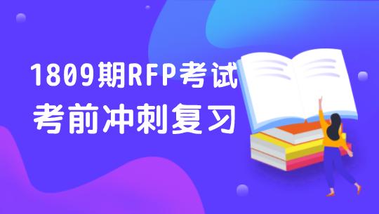 【1809期RFP考试】考前冲刺复习