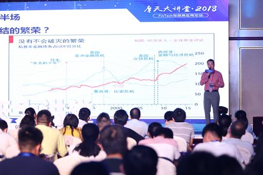 黃凡 金融科技與2018中國金融下半場