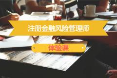 注册金融风险管理师(CFRM)体验课
