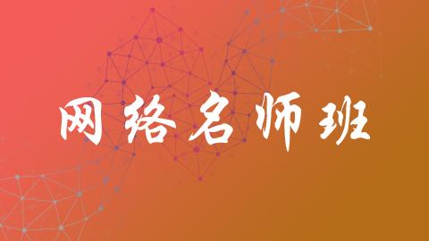 网络名师班(全科)