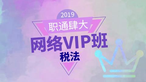 職通肆大之CPA網絡VIP班(稅法)