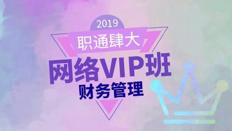 職通肆大之CPA網絡VIP班(財管)
