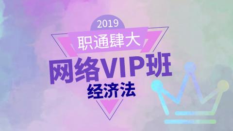 职通肆大之CPA网络VIP班(经济法)