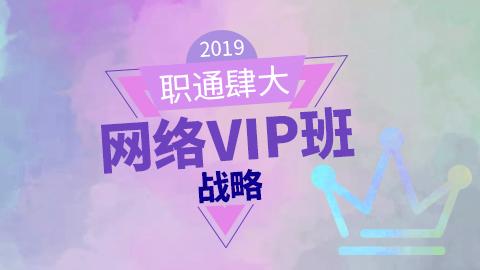職通肆大之CPA網絡VIP班(戰略)