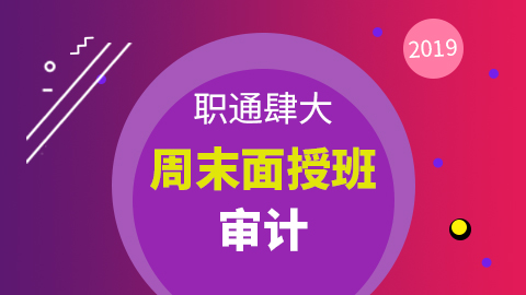 职通肆大之CPA周末面授班(审计)