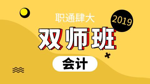 职通肆大之双师课会计(线上)
