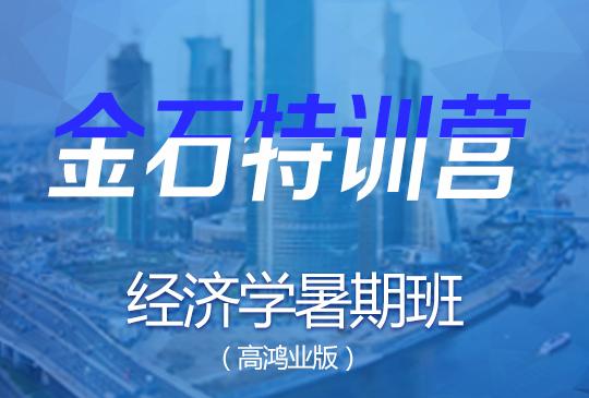 【金石特训营】经济学(高鸿业版)暑期