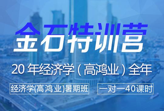【金石特训营】经济学(高鸿业版)全年