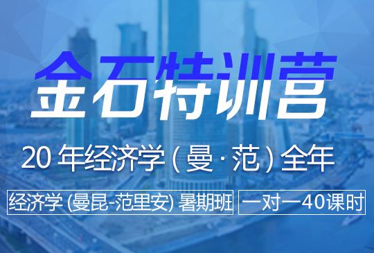 【金石特训营】经济学(曼昆-范里安版)全年