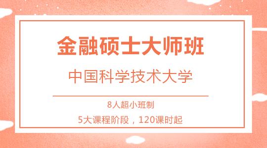 【金融大師班】中國科學技術大學金融碩士