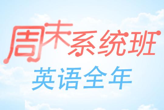 【周末系统班】英语全年