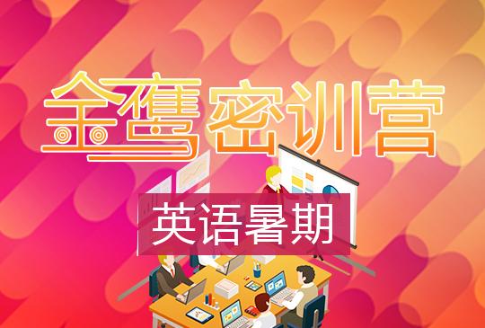【金鹰密训营】英语暑期