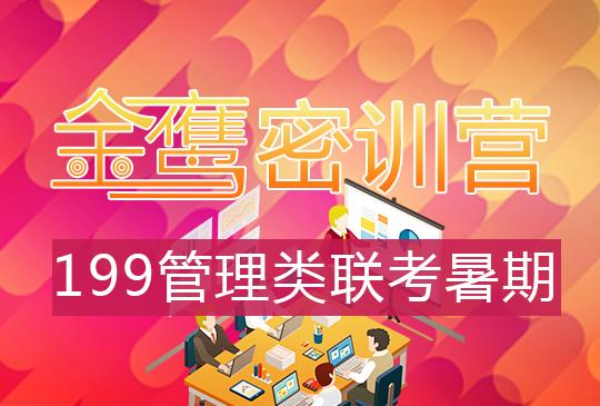 【金鹰密训营】199管理类联考暑期