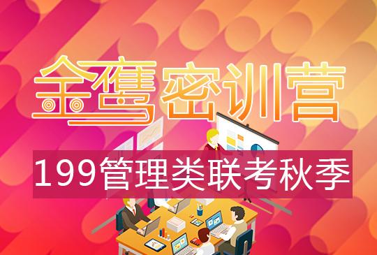 【金鷹密訓營】199管理類聯考秋季