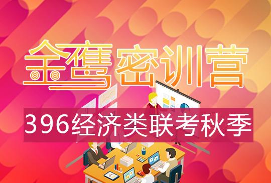 【金鷹密訓營】396經濟類聯考秋季