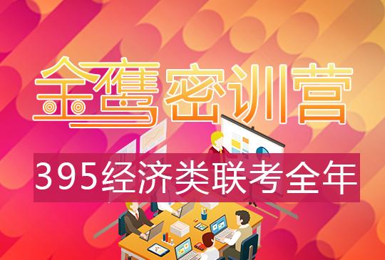 【金鹰密训营】395经济类联考全年