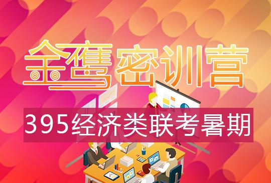 【金鹰密训营】395经济类联考暑期