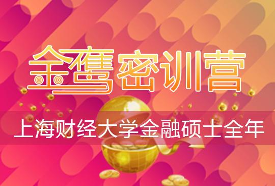 【金鹰密训营】上海财经大学金融硕士全年