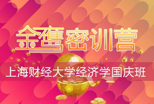 【金鹰密训营】上海财经大学经济学(801)国庆班