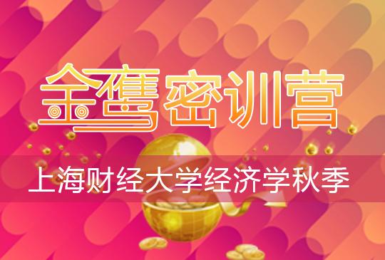 【金鹰密训营】上海财经大学经济学(801)秋季