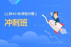 上海財經大學金融碩士密訓營-秋季沖刺