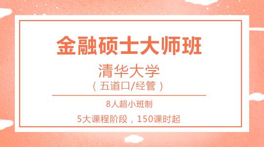 【金融大師班】清華大學金融碩士(五道口/經管)