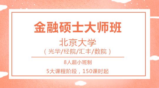 【金融大师班】北京大学金融硕士(光华经院汇丰数院)
