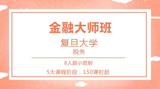 【金融大师班】复旦大学税务硕士