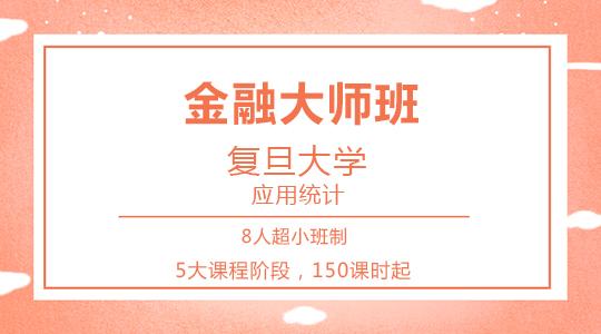 【金融大师班】复旦大学应用统计硕士