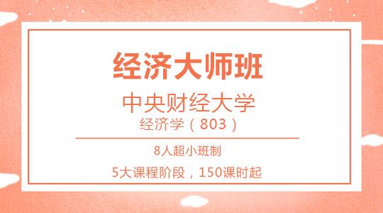 【经济大师班】中央财经大学经济学(803)