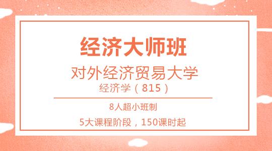 【经济大师班】对外经济贸易大学经济学(815)