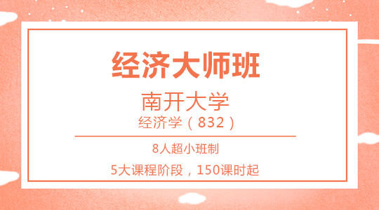 【經濟大師班】南開大學經濟學(832)