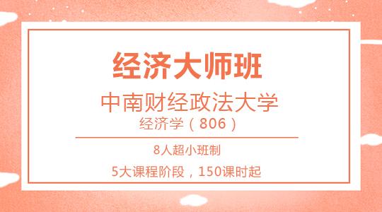 【经济大师班】中南财经政法大学经济学(806)