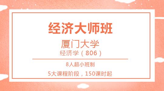 【经济大师班】厦门大学经济学(806)
