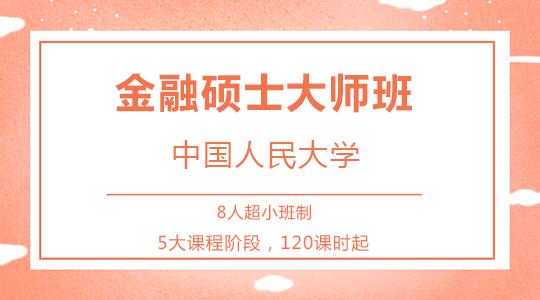 【金融大师班】中国人民大学金融硕士