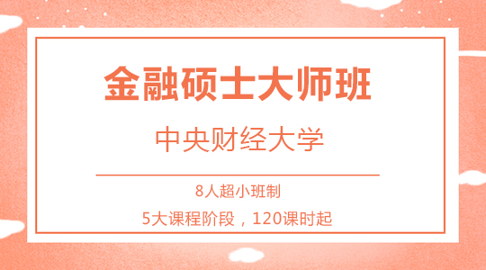 【金融大师班】中央财经大学金融硕士