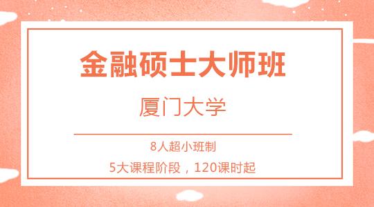 【金融大师班】厦门大学金融硕士