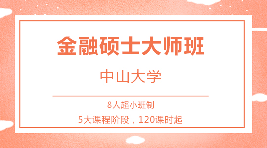 【金融大師班】中山大學金融碩士