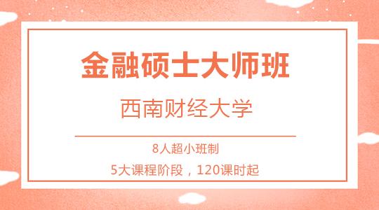 【金融大师班】西南财经大学金融硕士