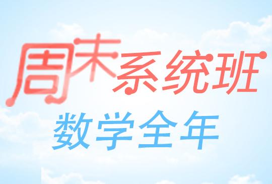 【周末系统班】数学全年