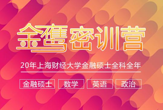 【金鹰密训营】上海财经大学金融硕士全科全年